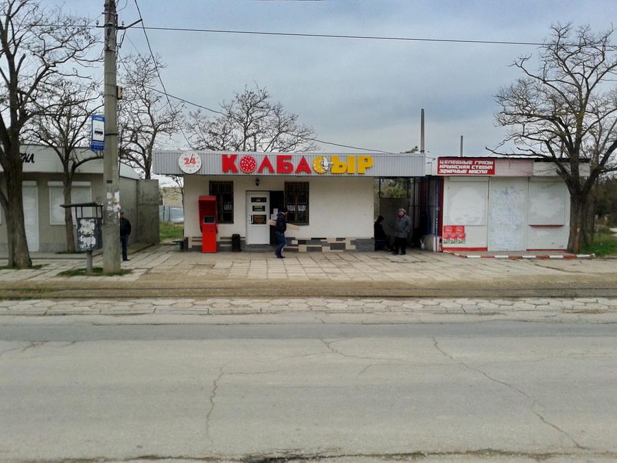 Колбасыр